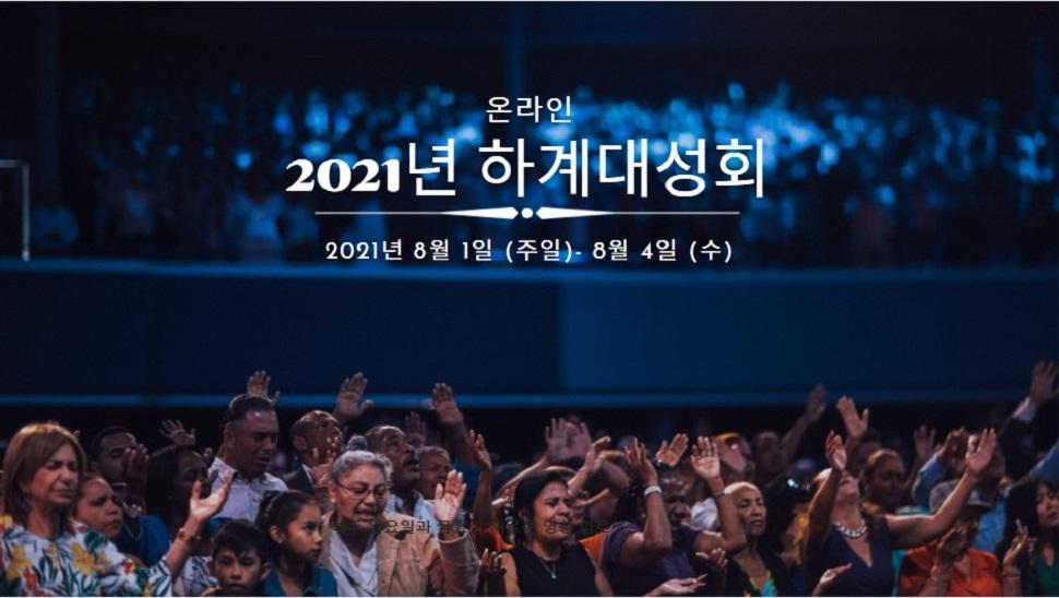 2021년 하계대성회.jpg