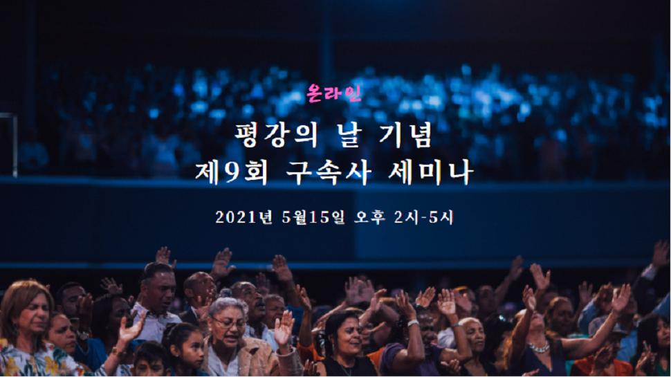 온라인 제9회 평강의 날 구속사 세미나.png